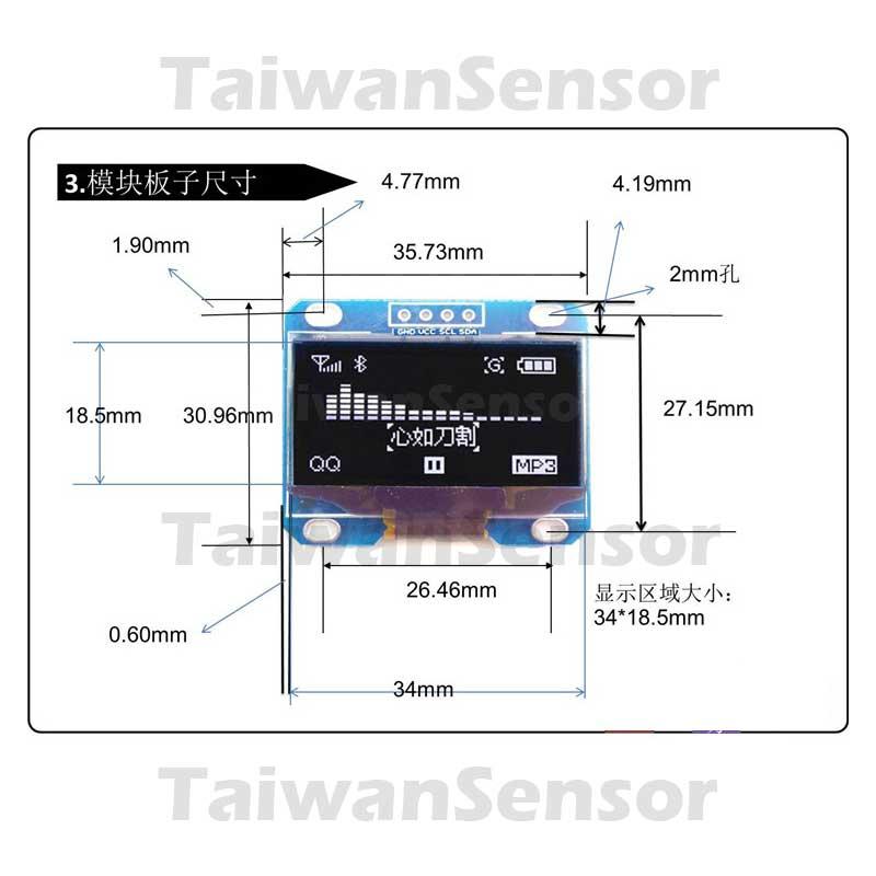 1.3吋 OLED 液晶顯示模組
