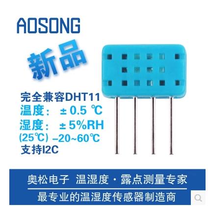 DHT12 數字溫濕度感測器模組