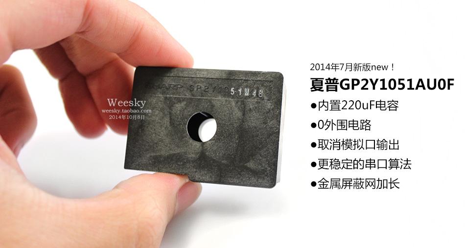 GP2Y1051AU0F
