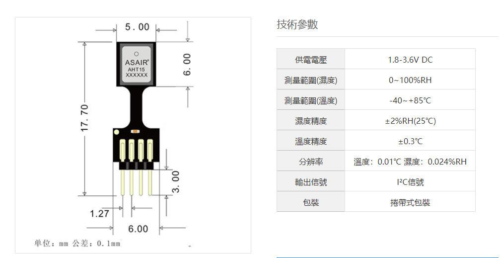 AHT15集成式溫濕度感測器 防水 防塵 高精度溫溼度傳感器